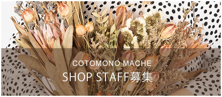COTOMONO MARCHE SHOP STAFF募集